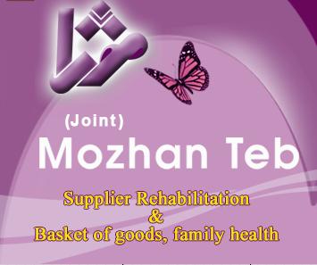 Mozhan Teb Company